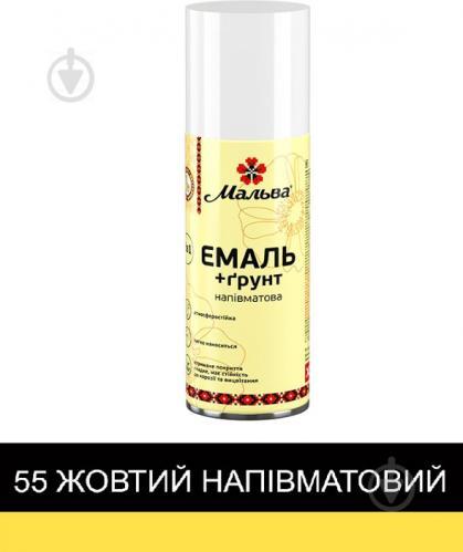 Эмаль-грунт 2в1 Мальва Ярко-желтый полумат 400 мл - фото 2