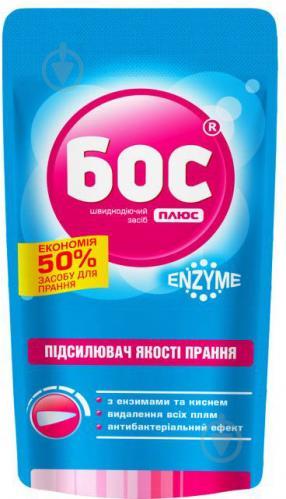 Підсилювач для машинного та ручного прання БОС плюс ENZYME 0,1 л - фото 1