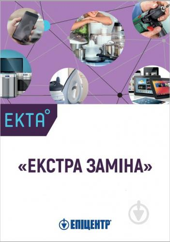 Картка TV «Екстра-заміна 2500» - фото 1
