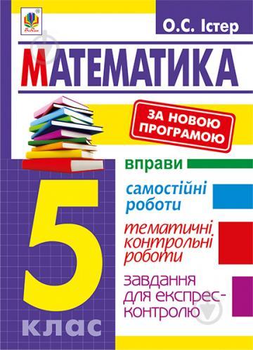 читать мгновенная математика по трахтенбергу