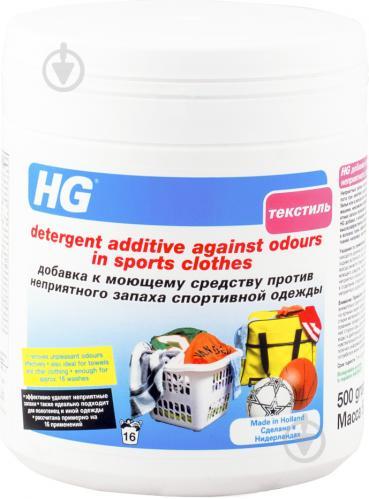 Засіб для машинного прання HG для спортивного одягу 0,5 кг - фото 1