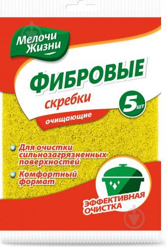 Шкребок Мелочи Жизни для посуду фібровий 5 шт. - фото 1