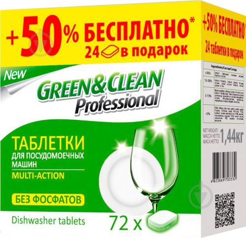 Таблетки для ПММ Green&Clean Multi-Action 72 шт. - фото 1