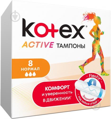 Тампони гігієнічні Kotex Active normal 8 шт. - фото 1