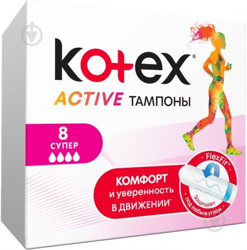 Тампони гігієнічні Kotex Active super 8 шт. - фото 1