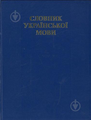 Книга Белоноженко В.М.  «Словник української мови» 978-966-2133-49-3