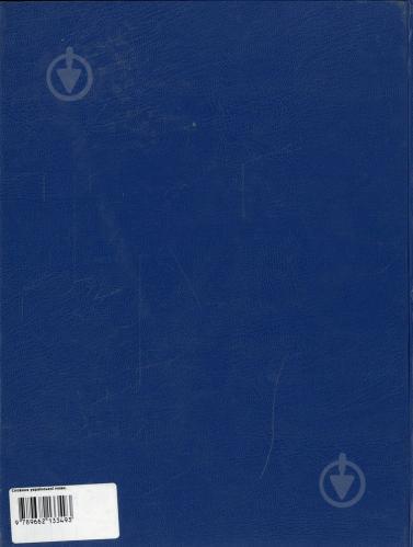 Книга Белоноженко В.М.  «Словник української мови» 978-966-2133-49-3 - фото 2