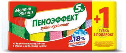 Губка для миття посуду Мелочи Жизни Піноефект 5 шт.