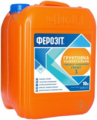 Грунтовка глубокопроникающая Ферозит Грунт 1 10 л
