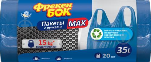 Мешки для бытового мусора Фрекен Бок МАХ c ручками синии крепкие 35 л 20 шт. (4823071634068) - фото 1