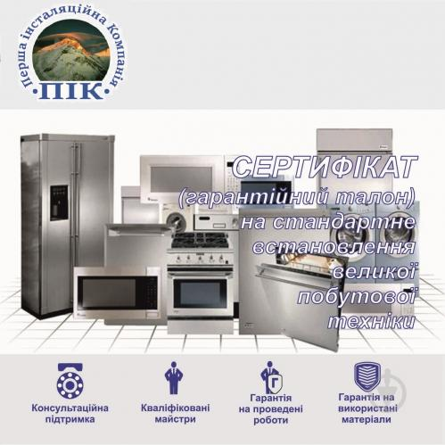 Сертифікат на стандартне встановлення пральної або посудомийної машини ПП «ПІК» - фото 1