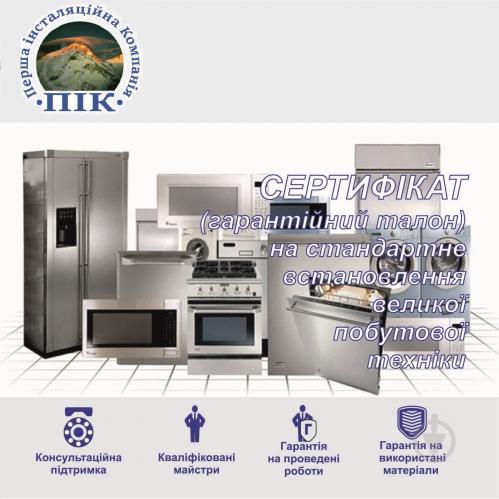Сертифікат на встановлення вбудованої пральної або посудомийної машини ПП «ПІК» - фото 1