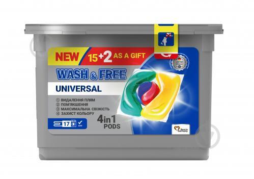 Капсулы для машинной стирки Wash&Free Universal 17 шт. - фото 1
