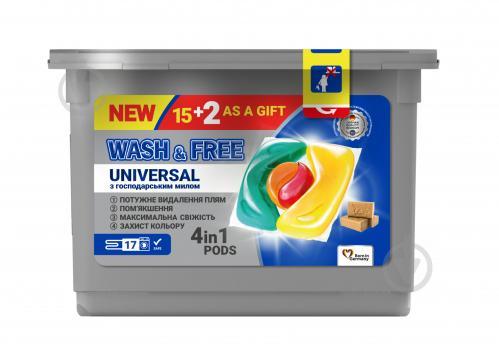 Капсулы для машинной стирки Wash&Free Universal с хозяйственным мылом 17 шт. - фото 1