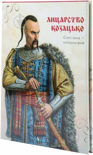 Книга «Лицарство козацьке» 978-617-7203-89-5