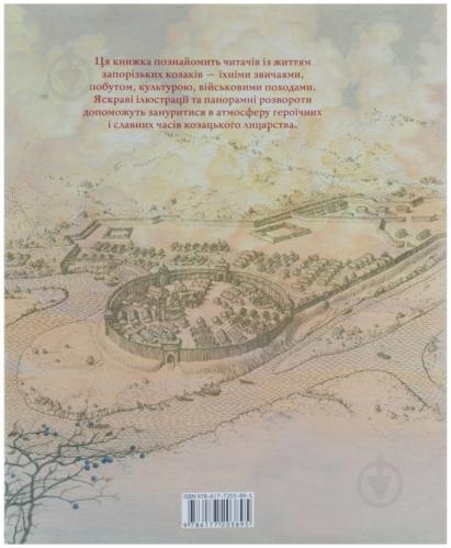 Книга «Лицарство козацьке» 978-617-7203-89-5 - фото 2