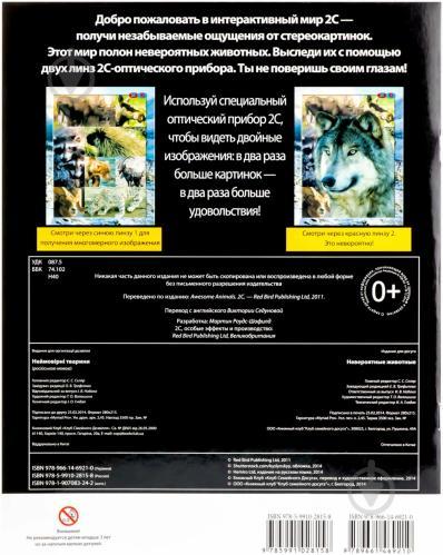 Книга «Невероятные животные» 978-966-14-6921-0 - фото 2