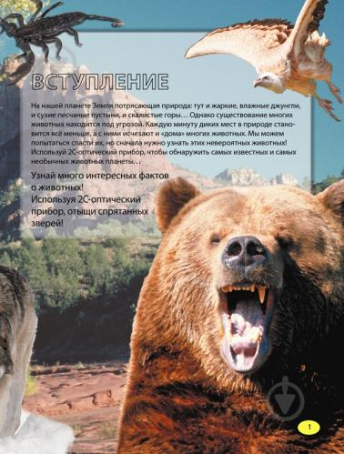 Книга «Невероятные животные» 978-966-14-6921-0 - фото 3