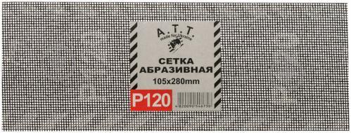 Сетка абразивная A.T.T. з.120 5 шт. 6066005