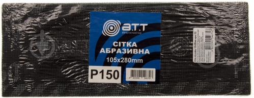 Сетка абразивная A.T.T. з.150 5 шт. 6066006 - фото 2
