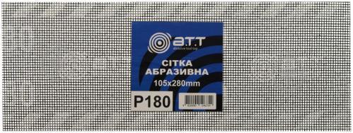 Сітка абразивна A.T.T. з.180 5 шт. 6066007