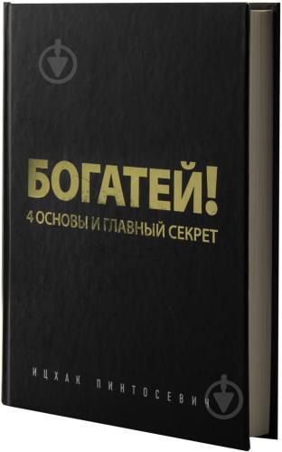 Богатей 4 Основы И Главный Секрет Книга