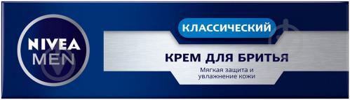 Крем для гоління Nivea MEN Класичний 100 мл - фото 1