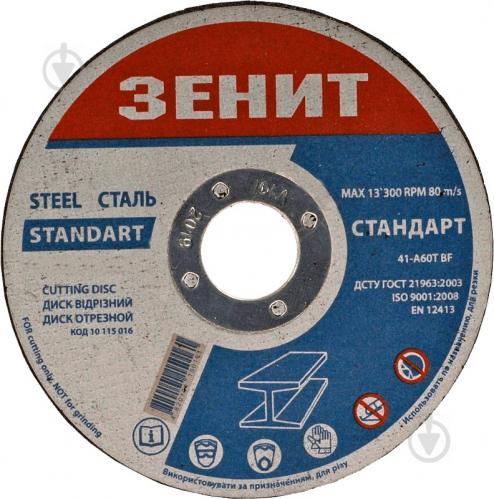 Круг відрізний по металу Зенит Стандарт 125x1,2x22,2 мм 10125012 - фото 1