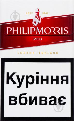 Сигареты филип моррис купить у производителя оптом сигареты в уфе самые дешевые цены уфа