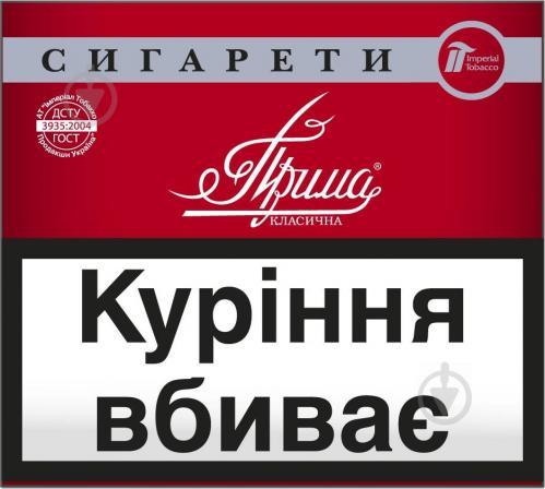 Купить сигареты прима цена заказать табак оптом для кальяна