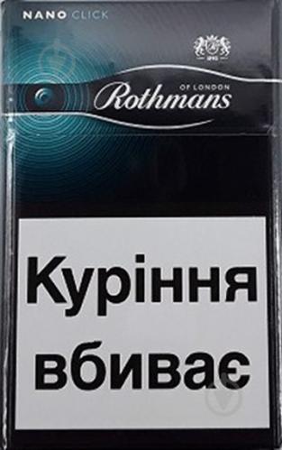 Сигареты ротманс купить в украине wildberries купить сигареты