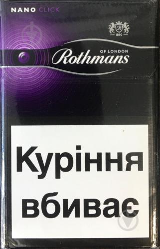 Сигареты ротманс купить украина где можно купить электронная сигарета киров