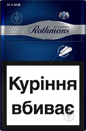 сигареты rothmans silver купить
