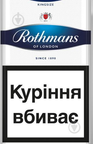 сигареты ротманс где купить