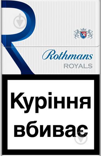 Rothmans royals сигареты купить в размещение рекламы табачных изделий