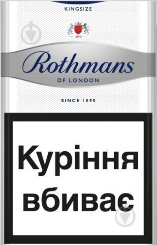 Сигареты rothmans silver купить производство сигареты спб купить