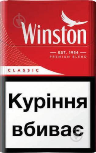 Сигареты винстон классик купить сигареты burn купить