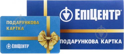 Подарункова картка ЕпіЦентр 500 грн