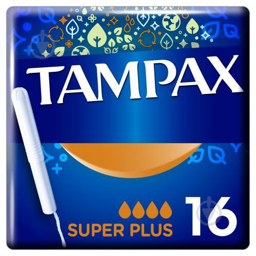 Тампоны гигиенические Tampax с аппликатором super plus 16 шт. - фото 1