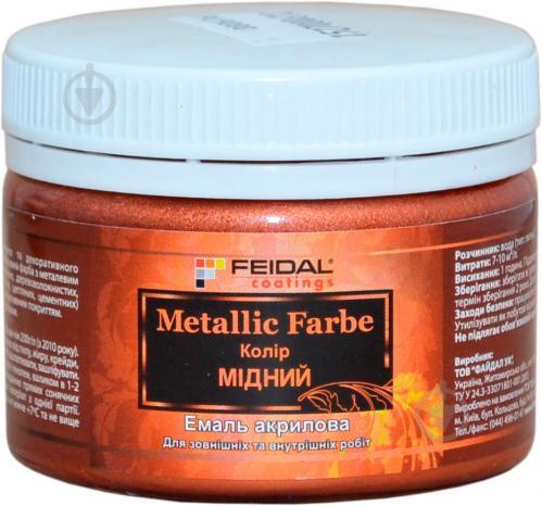 Декоративна фарба Feidal Metallic Farbe мідь 0,1 л - фото 1