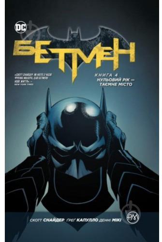 Книга Скотт Снайдер «Бетмен. Книга 4. Нульовий рік — Таємне місто» 978-966-917-350-8 - фото 1