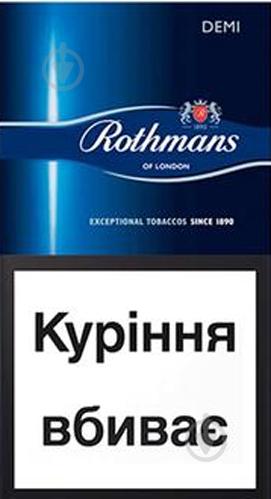 Сигарет ротманс деми купить егошка сигарета купить