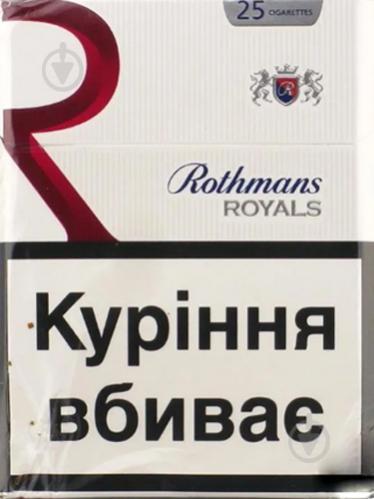 Где купить сигареты роялс белое солнце купить сигареты
