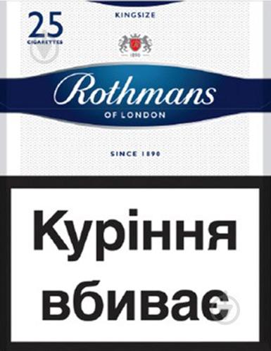 Заказать сигареты rothmans на дом как можно заказать сигареты через такси