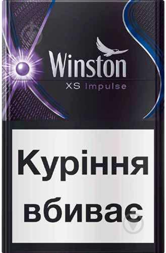 Купить сигарет винстон xs сигареты hi lite купить