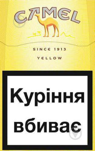 Купить сигареты camel желтый куплю оптом табак сигареты