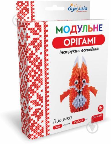 Модульне орігамі «Лисичка»