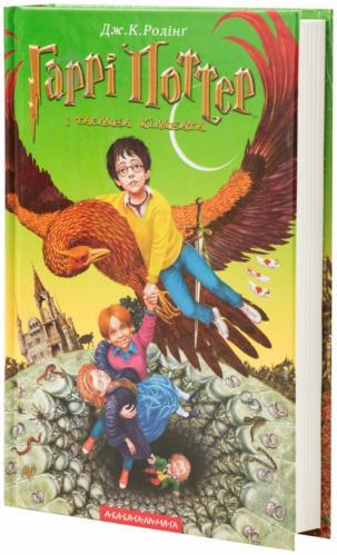 Книга Джоан Роулінг «Гаррі Поттер і таємна кімната» 978-966-7047-34-4 - фото 1
