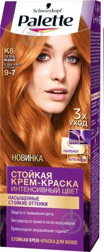 ᐉ Стійка крем-фарба для волосся Palette Intensive color creme 9-7 ... 90d96e10d0df0