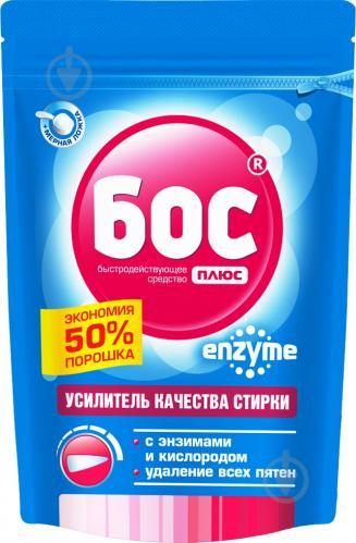 Підсилювач для машинного прання БОС плюс ENZYME 0,5 кг - фото 1